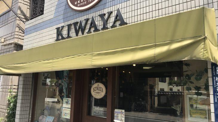 """ウクレレ""""ぷち""""ピクニック in KIWAYAに行ってきた!~キワヤ編~"""