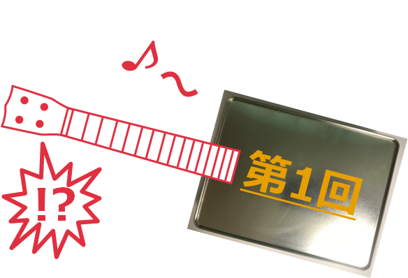 バンジョー缶ウクレレ製作~第1回 計画編~