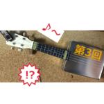 バンジョー缶ウクレレ製作~第3回 製作編part2~