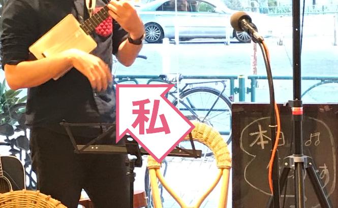 なみカフェのオープンマイクでウクレレを弾いたよ!