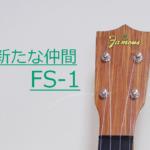 ヤフオクでゲットしたFamous FS-1 ~レビュー編~