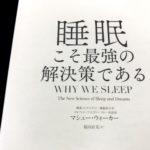 ウクレレの上達にも有効!?「睡眠こそ最強の解決策である」のレビュー