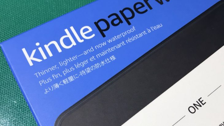 Kindle Paperwhite (10th)のレビュー