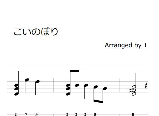 こいのぼり – ウクレレ無料楽譜
