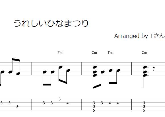 うれしいひなまつり – ウクレレ無料楽譜