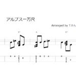 アルプス一万尺 – ウクレレ無料楽譜