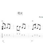 花火 – ウクレレ無料楽譜