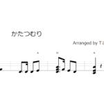 かたつむり – ウクレレ無料楽譜