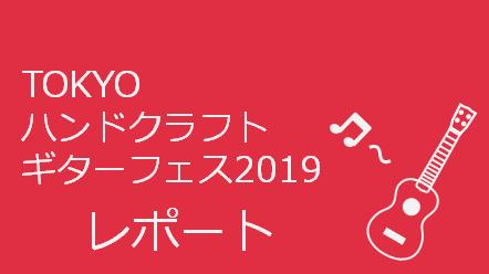 TOKYOハンドクラフトギターフェス2019のウクレレブースレポート!キワヤ商会&Purity Ukulele&セイレン弦楽器工房