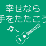 幸せなら手をたたこう – ウクレレ無料楽譜